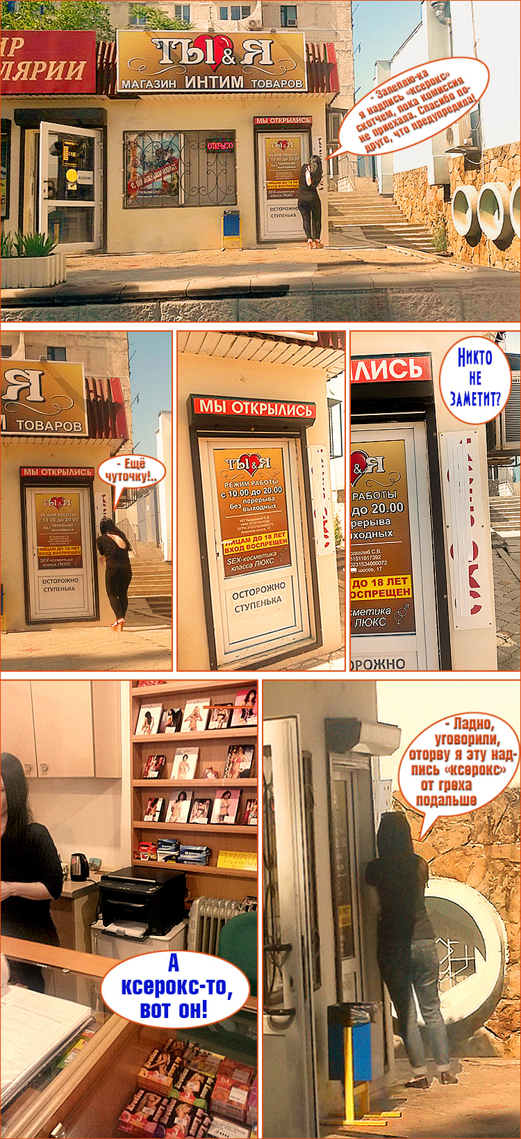 Интим магазин работа 18 фотография