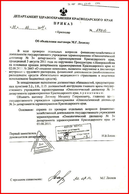 Инструкция По Охране Труда На Кадровика