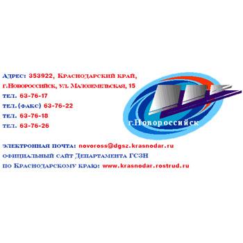 сайт центра занятости новороссийска